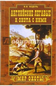 Английские легавые и охота с ними - Валерий Бедель