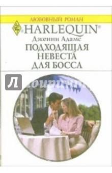 Подходящая невеста для босса: Роман - Дженни Адамс