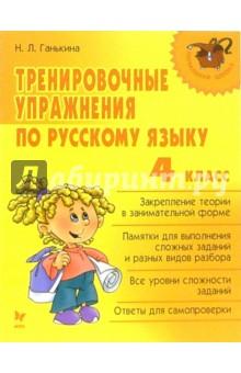 Тренировочные упражнения по русскому языку: 4 класс - Наталья Ганькина