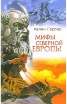 Цитаты из книги «мифы северной европы».