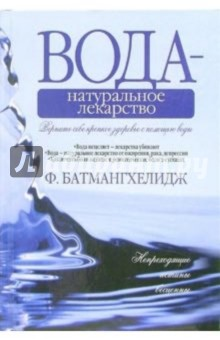 Вода - натуральное лекарство - Фирейдон Батмангхелидж