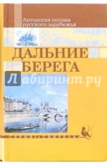Дальние берега: Антология поэзии русского зарубежья