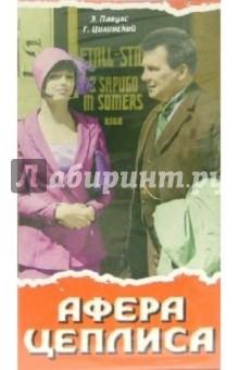 Афера Цеплиса (VHS) - Р. Калнынь