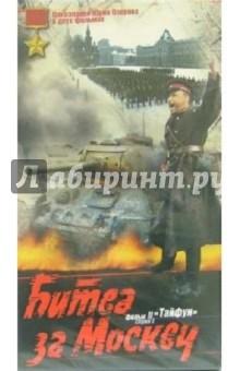 Битва за Москву: Тайфун-1 (VHS) - Юрий Озеров