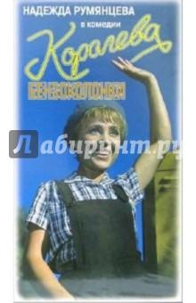 Королева бензоколонки (VHS) - Алексей Мишурин