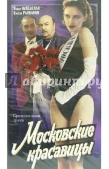 Московские красавицы (VHS) - Наум Ардашников