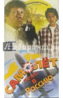 Самолет летит в Россию (VHS) - Алексей Капилевич