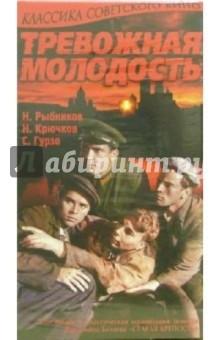 Тревожная молодость (VHS) - Александр Алов изображение обложки