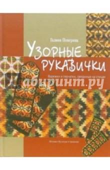 Узорные рукавички: Варежки и перчатки, связанные на спицах - Галина Поверина