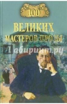 100 великих мастеров прозы - Грудкина, Мещеряков, Кубарева