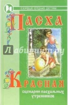 Пасха красная - Полина Дзюба