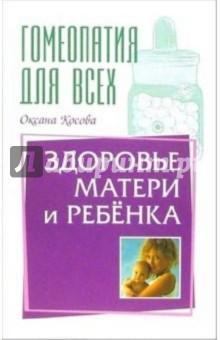 Здоровье матери и ребенка - Оксана Косова