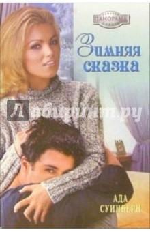Зимняя сказка: Роман - Ада Суинберн