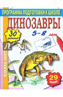 Динозавры. Книжка-наклейка.