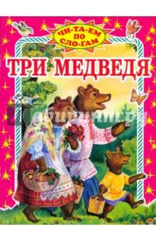 Три медведя - Лев Толстой