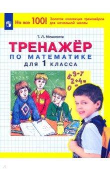Тренажер по математике для 1 класса - Татьяна Мишакина