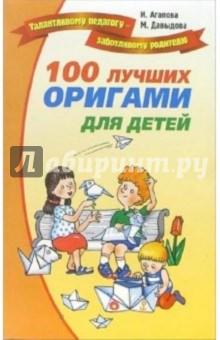 100 лучших оригами для детей - Агапова, Давыдова