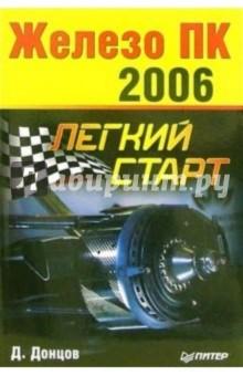Железо ПК - 2006. Легкий старт - Дмитрий Донцов