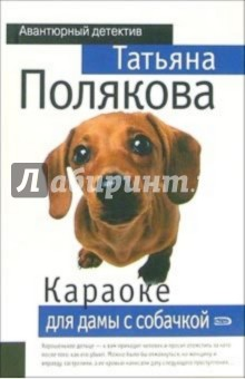 Караоке для дамы с собачкой: Повесть - Татьяна Полякова