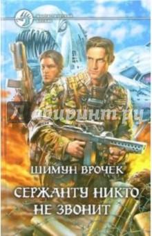 Сержанту никто не звонит: Рассказы - Шимун Врочек