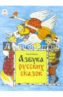 Готовимся к школе: Азбука русских сказок - Сергей Белов