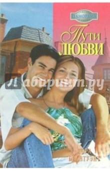 Пути любви: Роман - Лора Брантуэйт
