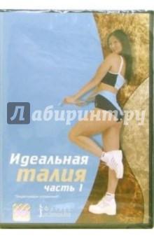 Идеальная талия. Часть 1 (DVD) - Наталья Ким
