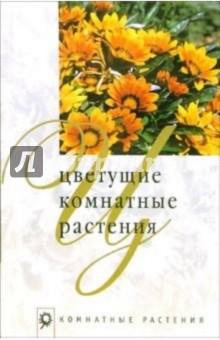 Цветущие комнатные растения - Маргарита Нерода