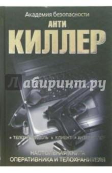 Антикиллер. Настольная книга оперативника и телохранителя - Антон Мальцев