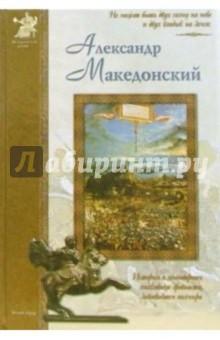 Юрий Крутогоров - Александр Македонский обложка книги