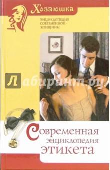 Современная энциклопедия этикета - Г.В. Дятлева