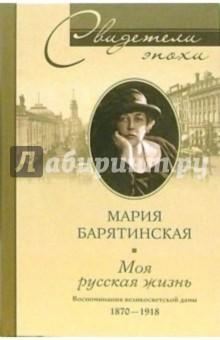Моя русская жизнь. Воспоминания великосветской дамы. 1870-1918 - Мария Барятинская