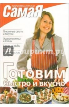 Готовим быстро и вкусно - Т. Левкина