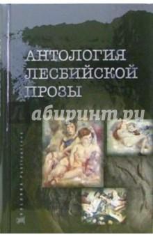 Антология Лесбийской Прозы