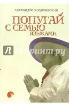 Попугай с семью языками - Алехандро Ходоровский
