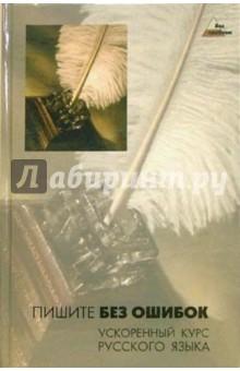 Пишите без ошибок: ускоренный курс русского языка - Евгений Шишкин