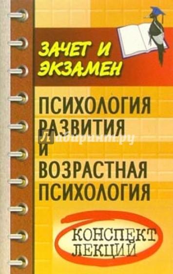 Возрастная Психология Конспект Лекций