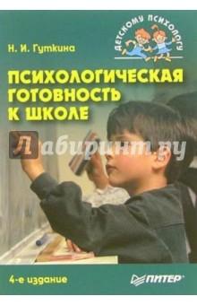Психологическая готовность к школе. 4-е издание, переработанное и дополненное - Нина Гуткина