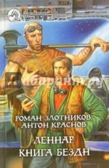 Леннар. Книга бездн - Злотников, Краснов