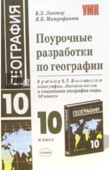 Поурочные разработки по географии: 10 класс - Лиознер, Митрофанова