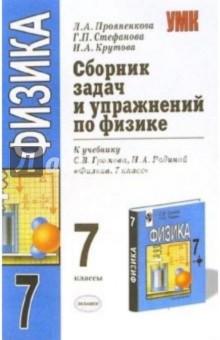 Сборник задач и упражнений по физике: 7 класс: к учебнику С.В.Громова, Н.А.Родиной Физика. 7 класс - Лидия Прояненкова