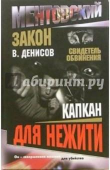 Капкан для нежити - Вячеслав Денисов