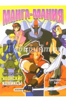 Кристофер Харт: Как нарисовать японские комиксы. Манга-мания. Издательство: Попурри, 2009 г.