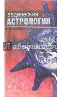 Ведическая астрология (VHS) - Максим Матушевский