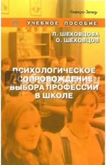 Психологическое сопровождение выбора профессии в школе: учебное пособие - Шеховцова, Шеховцев