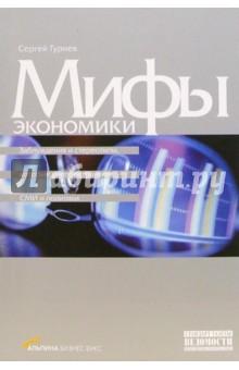 Мифы экономики: Заблуждения и стереотипы, которые распространяют СМИ и политики - Сергей Гуриев