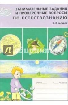 Занимательные задания и проверочные вопросы по естествознанию: Для 1-2 классов - Елена Каткова