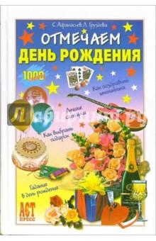 Отмечаем день рождения - Сергей Афанасьев