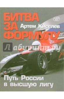 Битва за формулу - Артем Киселев