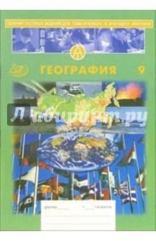 География. 9 класс. Сборник тестовых заданий - Амбарцумова, Татур